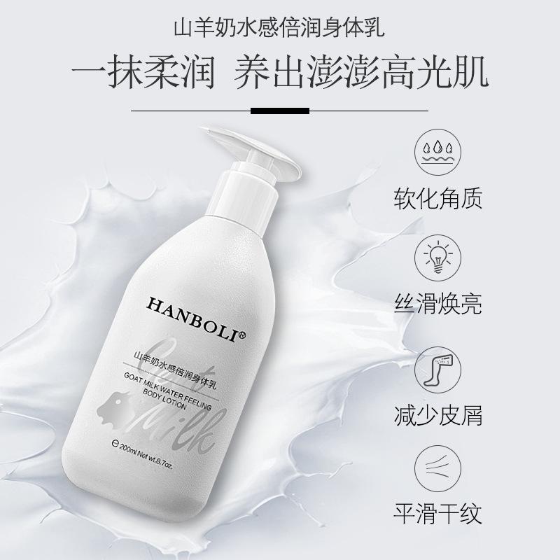 山羊奶身体乳保湿滋润香体全身补水去鸡皮肤角质润肤露