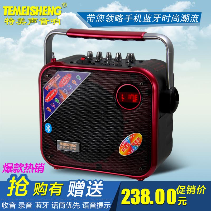 特美聲戶外音響大功率移動便攜手提插卡藍芽鋰電池充電廣場舞音箱