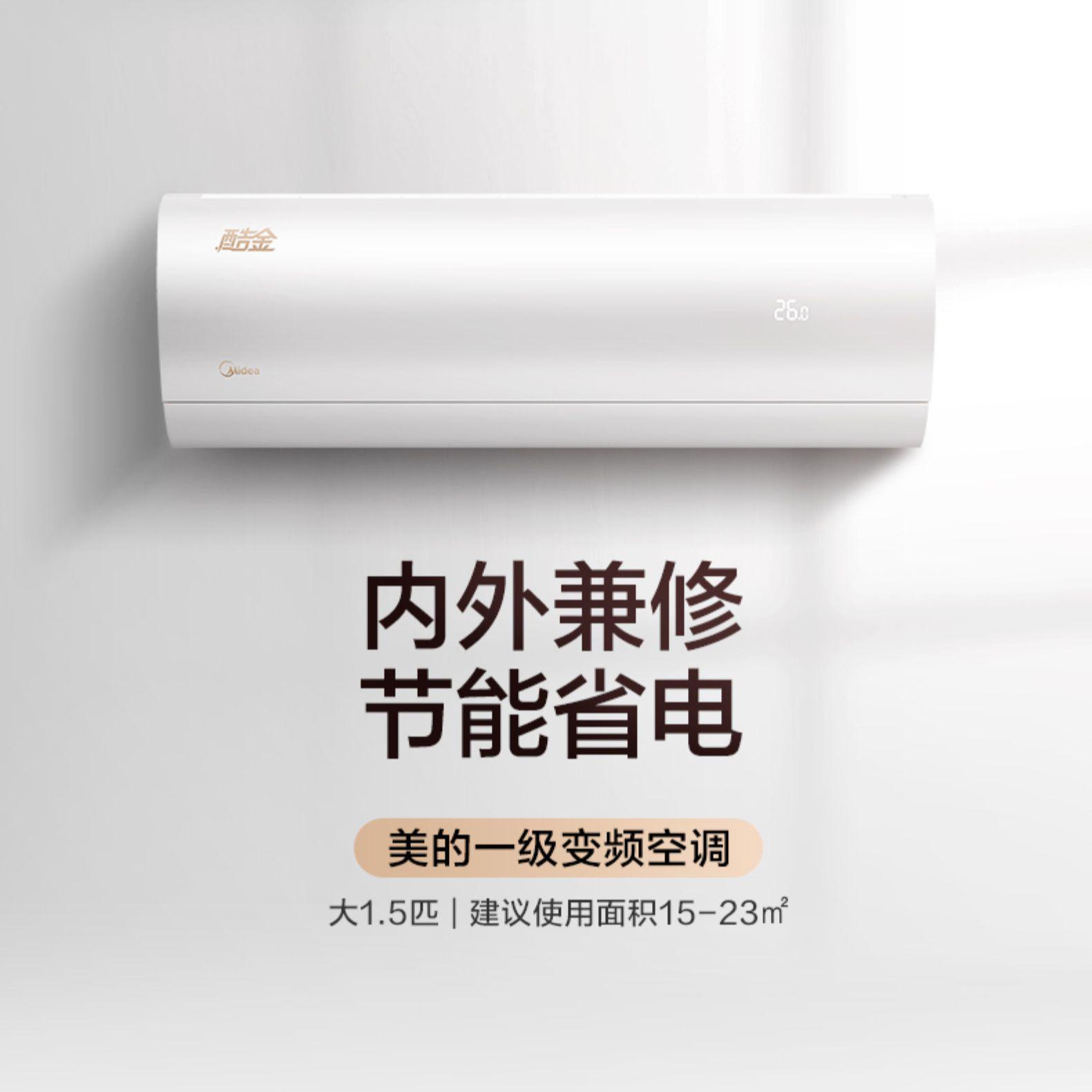 匹单冷壁挂分体一级节能 1 匹冷暖小 1.5 匹大 1 空调挂机变迫楔速 美