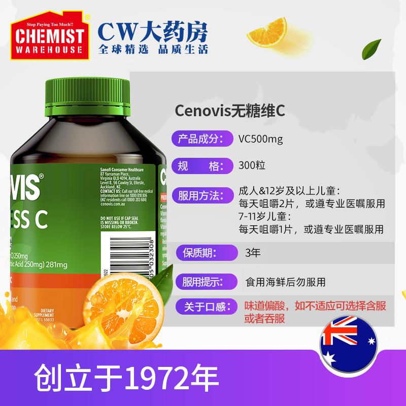 Cenovis澳洲维生素C含片300粒