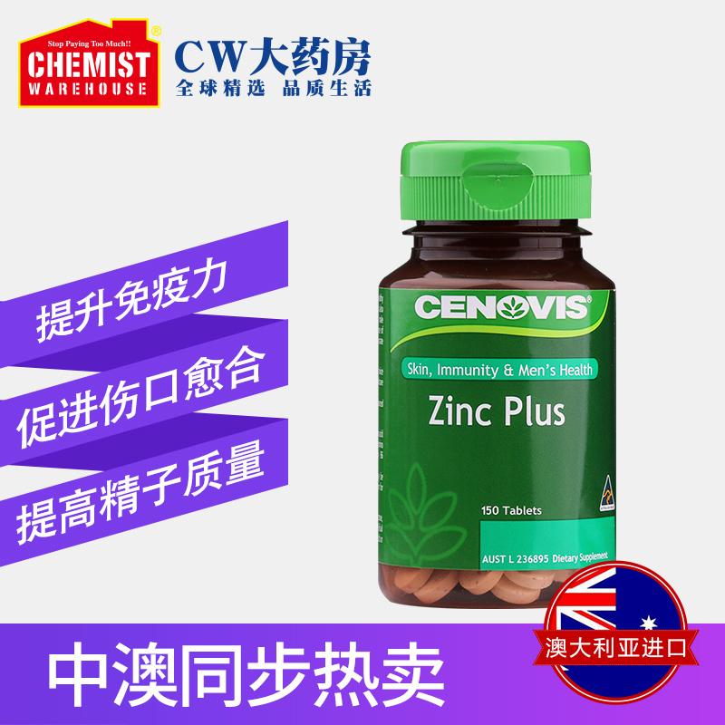Cenovis复合活力补锌片25mg 150片 补充锌质维生素 澳洲进口CW