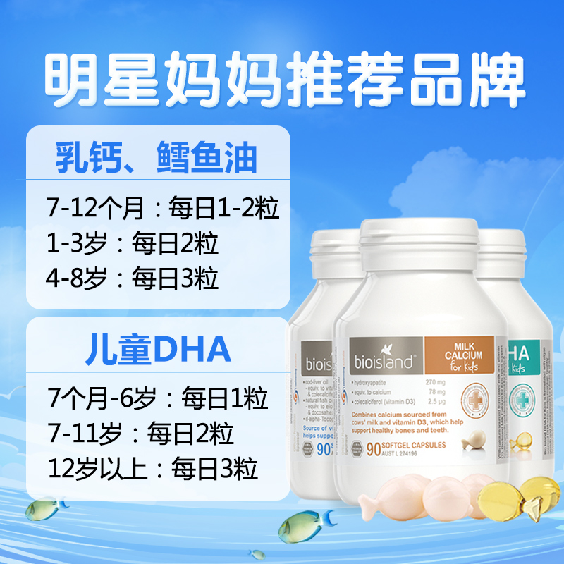 bio island婴幼儿三剑客乳钙90粒+鳕鱼肝鱼油90粒+DHA60粒 澳洲
