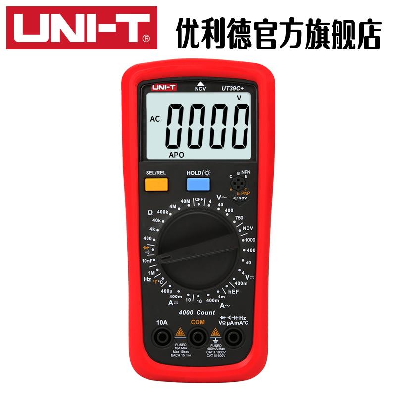 优利德UT39A万用表数字高精度全自动数显式电工万能表防烧多用表