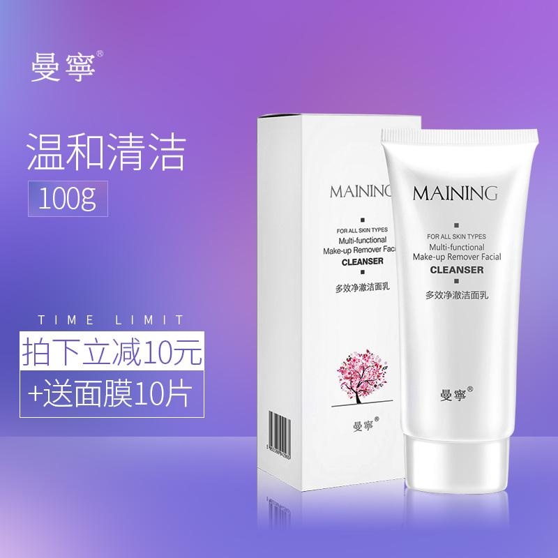 曼寧洗面奶女男補水保溼控油深層清潔收縮毛孔潔面乳護膚補水正品