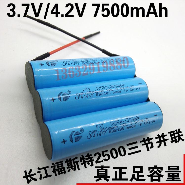 長江18650三節2500並聯鋰電池組7500mAh足容量適用於移動電源