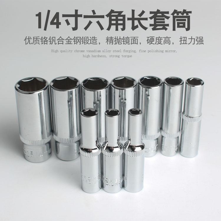 1/4寸6.3mm小飞加长套筒头套头汽修机修工具5.5/7/8/10加长小套筒