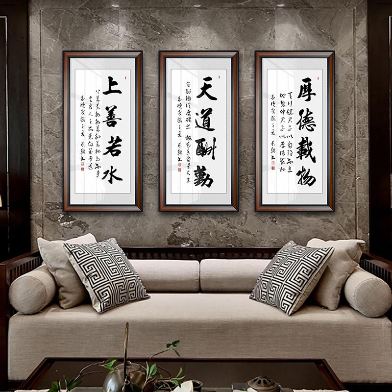 天道酬勤字畫誠信共贏裝飾畫辦公室掛畫書法帶框牌匾客廳玄關壁畫