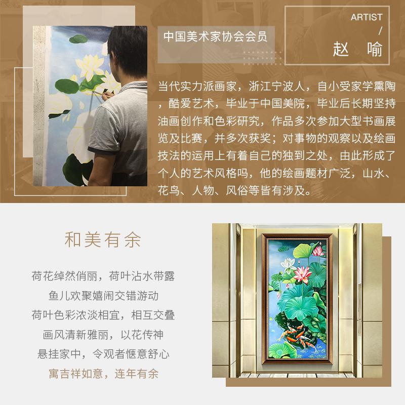 中式手绘玄关装饰画竖版过道走廊书房挂画荷花九鱼图别墅背景油画