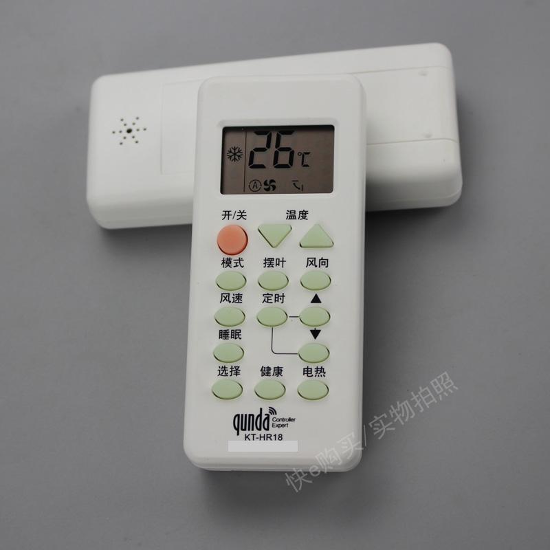 包邮海尔空调万能遥控器通用KFR-25 35 36GW海尔统帅空调遥控器