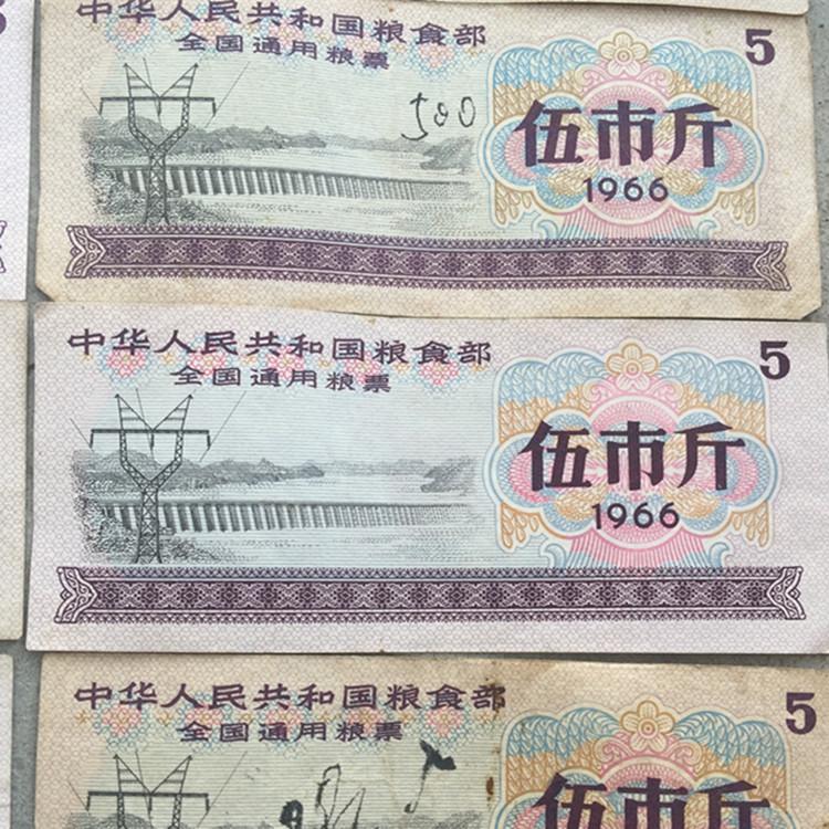 张包邮 20 斤保真粮票图片为单张价格 5 年全国通用粮票 1966 旧钱旧票