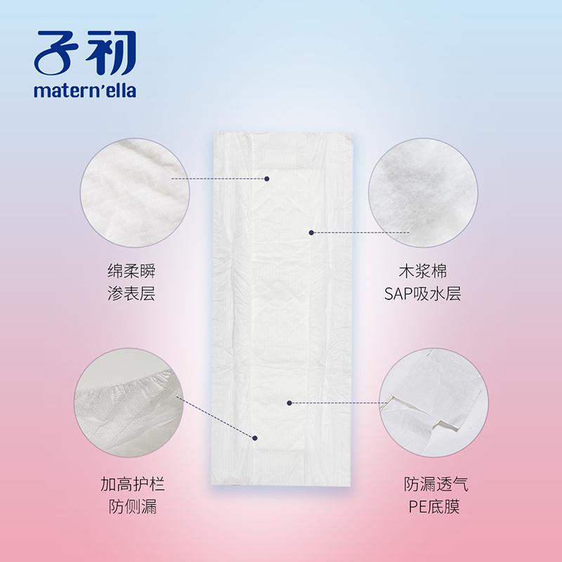 子初产妇卫生巾产褥期孕妇产后月子恶露适用纸加长 XL8片2包装