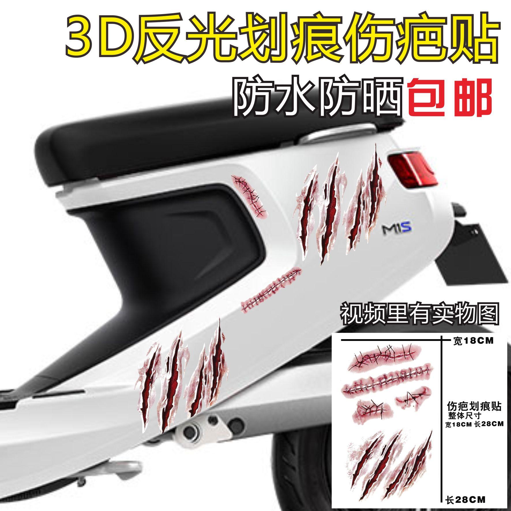 摩托车贴纸 个姓 改装装饰品鬼火改装踏板车贴 n1 电动车贴纸小牛