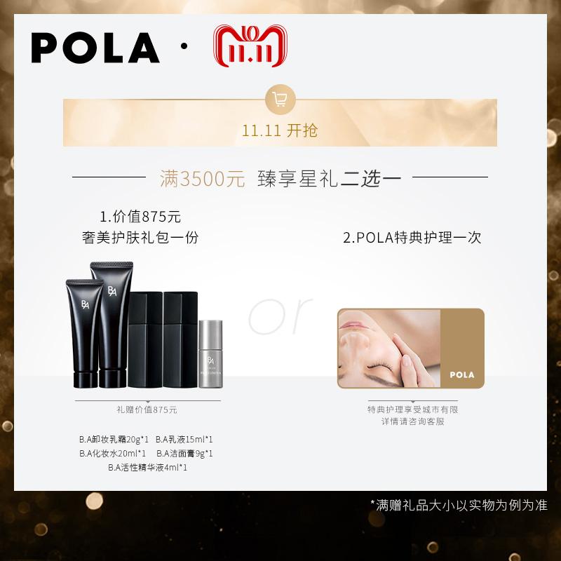 洗面奶深层洁面 温和清洁 100g 洁面膏 B.A 宝丽 POLA 预售 11 双