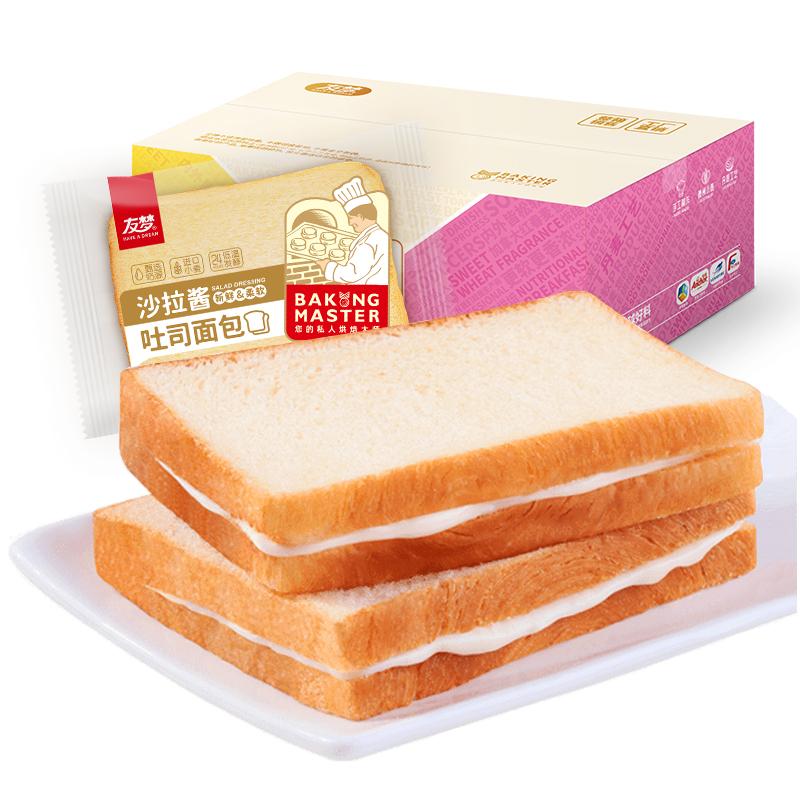 友梦 早餐夹心吐司420g 9.9元包邮