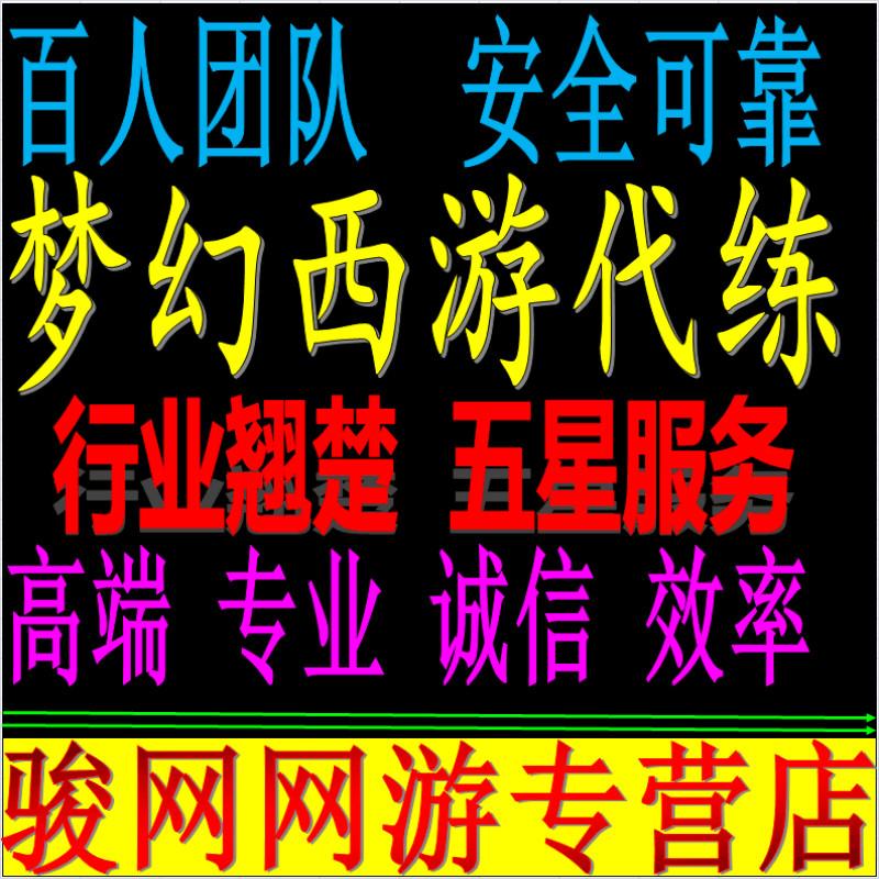 梦幻西游代练纯手工跑商经验等级押镖帮贡师门青龙官职跑环宝宝修