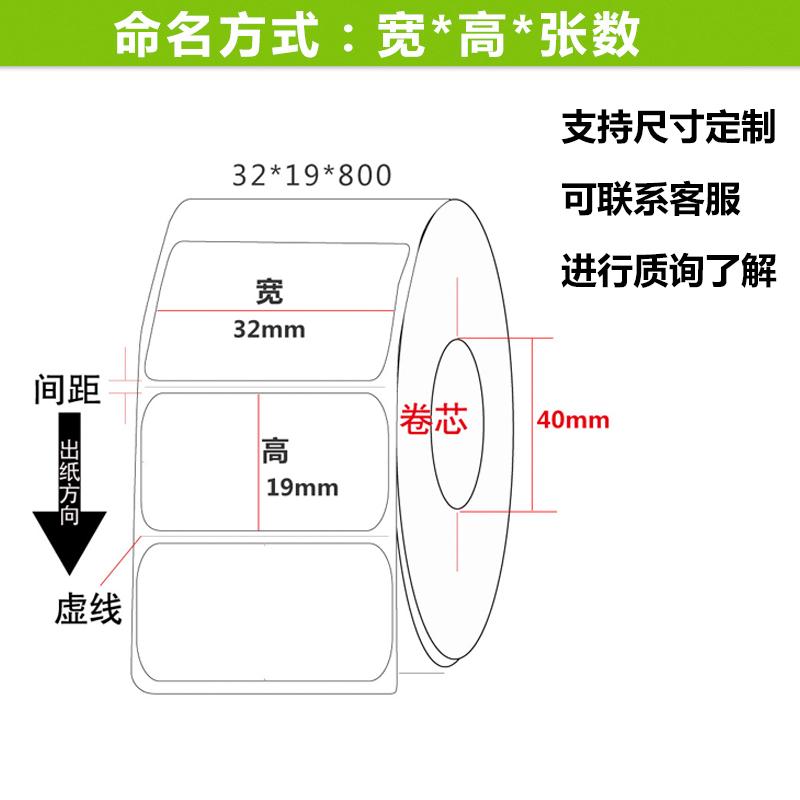 三防热敏不干胶标签纸定做100 80 50 40 30超市称纸条码打印贴纸