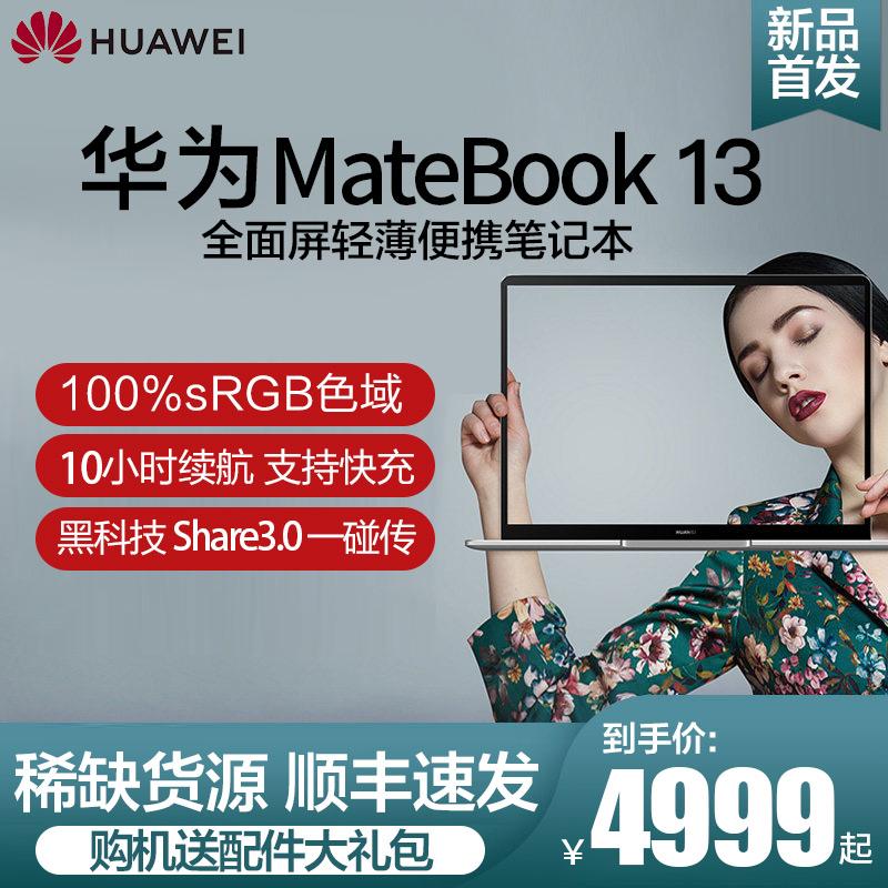 英寸轻薄便携学生超薄本手提办公笔记本电脑超极本正品 13 全面屏 W19 WRT 13 MateBook 华为 Huawei 新品