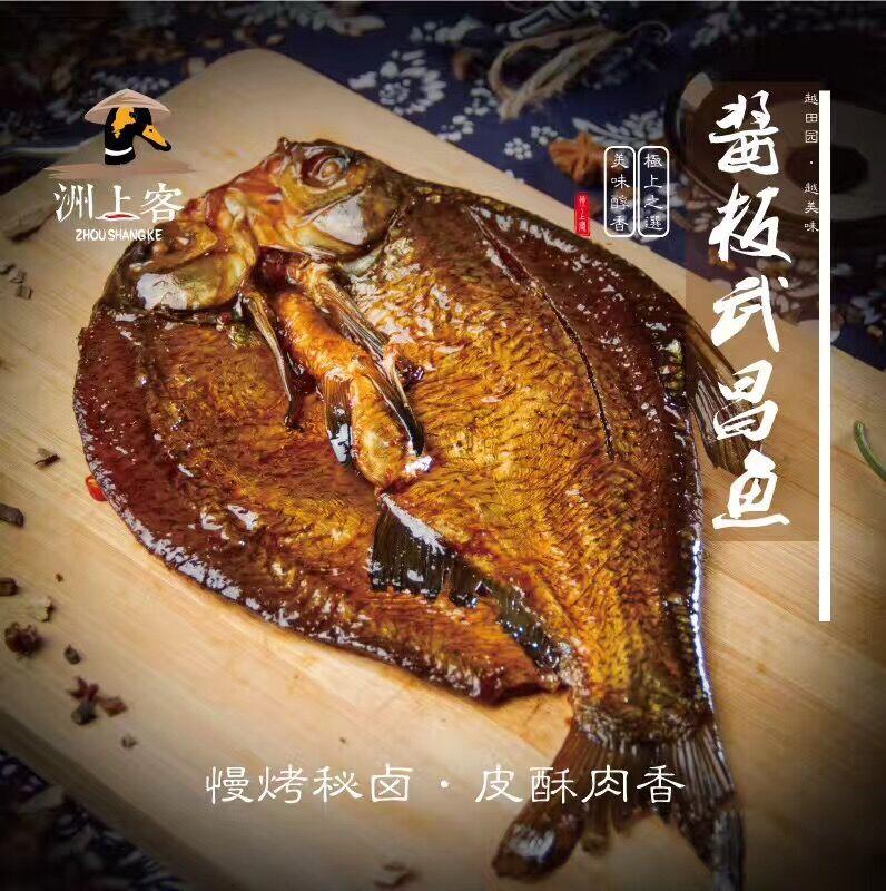 酱板武昌鱼野生口水鱼香辣味真空卤味即食零食小吃洲上客武汉特产