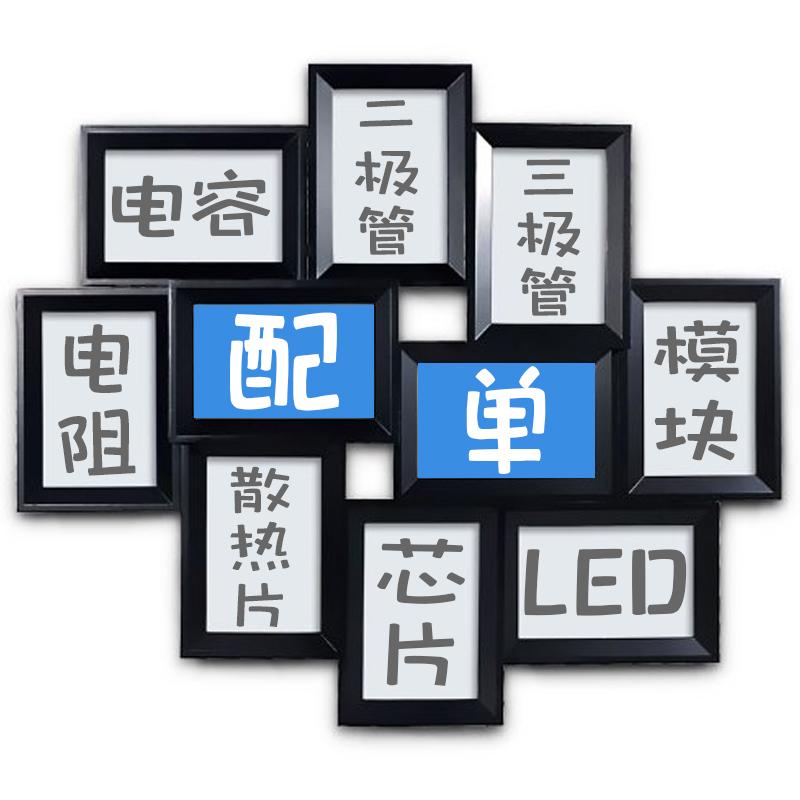 电子元器件配单 一站式bom表报价采购套件组装IC芯片元件包大全
