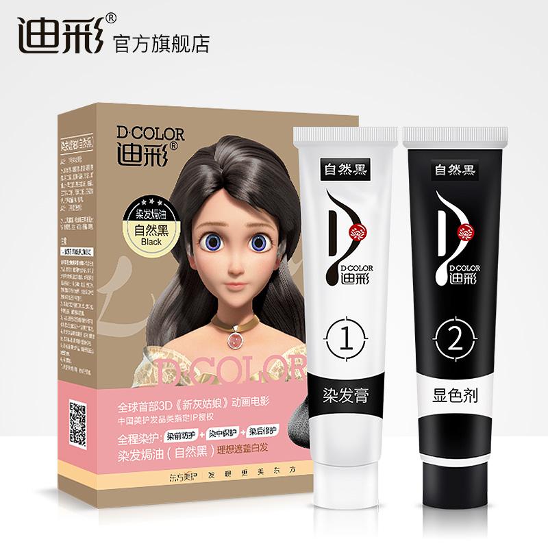 迪彩网红染发剂女染色膏纯自然黑色深棕色染发膏2019流行色 正品