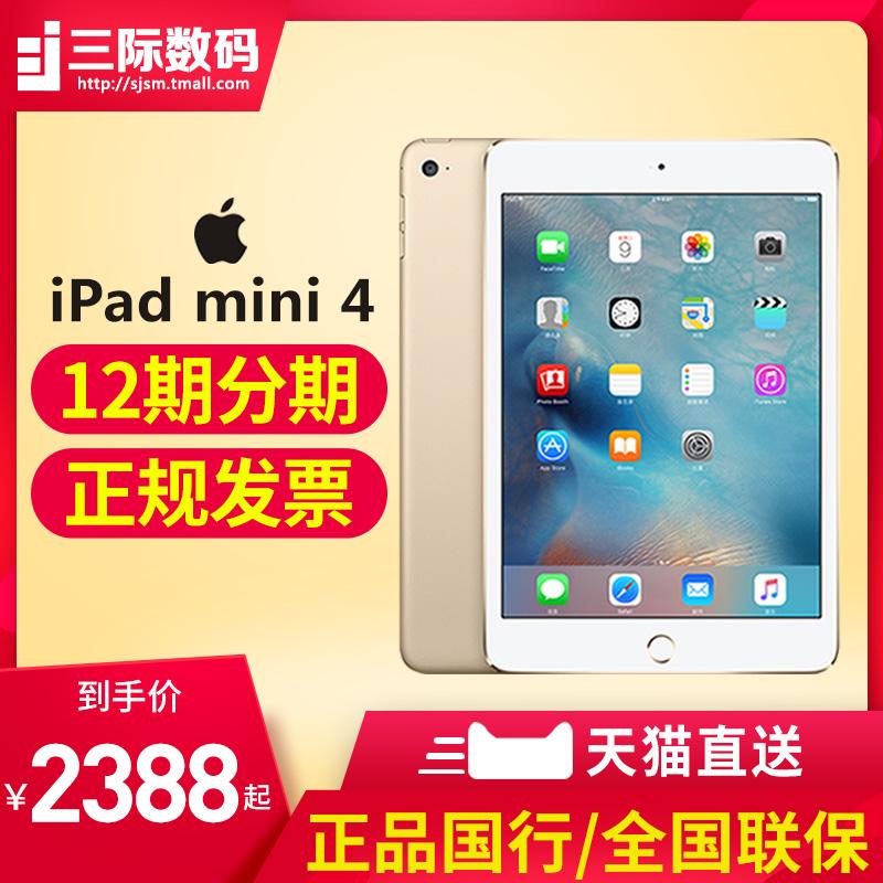 128G到手價2388起/12期分期/天貓直送 ipad mini4 Apple/蘋果 iPad mini 4 7.9英寸 wifi 平板電腦 ipadmini