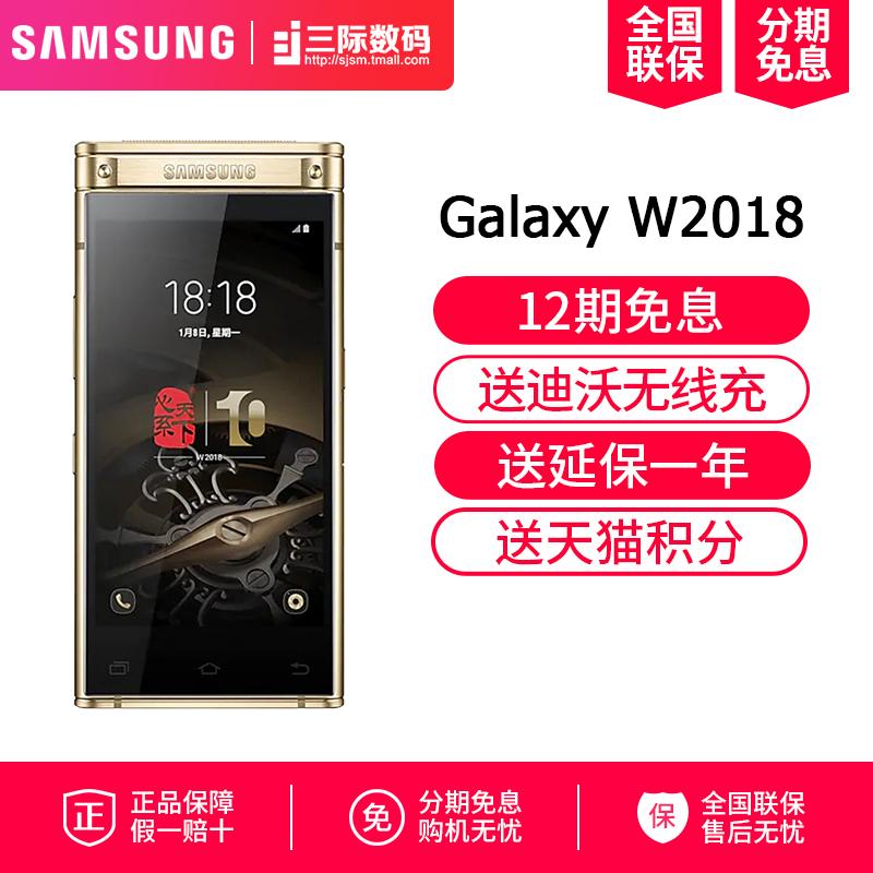 商务手机 翻盖手机 全网通 4G 移动联通电信 心系天下 W2018 SM 三星 Samsung 期免息送无线充 12
