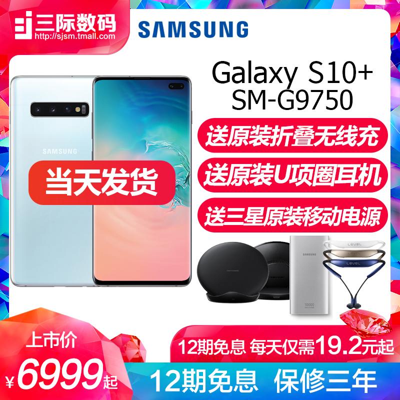 智能手机 4G 防水 IP68 五摄像头 运存 12g 855 骁龙 G9750 SM S10 Galaxy 三星 选无线充 当天发货 期免息 12