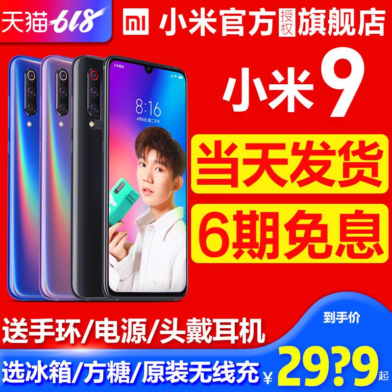 【可6期免息+送冰箱/方糖】Xiaomi/小米9全面屏新手机官方旗舰店mix3骁龙855正品九透明尊享9Plus 红米K20pro
