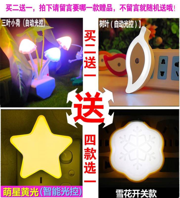 led光控感应小夜灯插电节能智能七彩光床头喂奶灯卧室壁灯插座灯