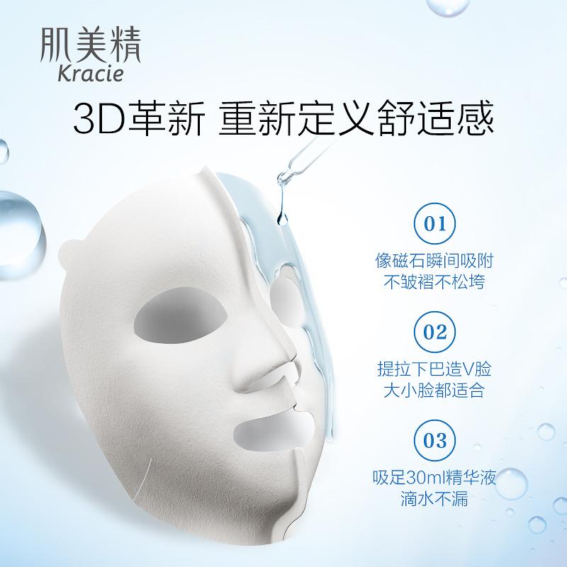 【双11预售】肌美精3d立体超浸透补水面膜2盒 蓝美白日本进口