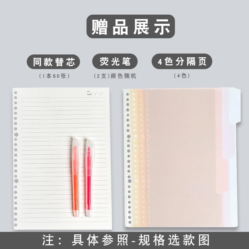 三年二班简约学生可拆卸扣环活页本笔记本