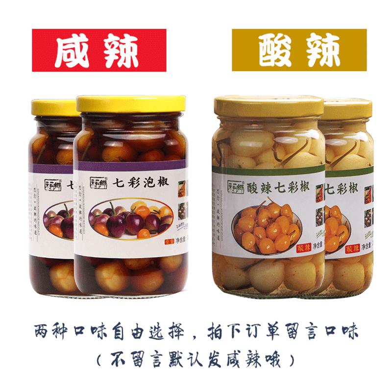 广西特产珍珠五彩椒七彩椒泡椒灯笼椒农家腌辣椒下饭菜小米椒
