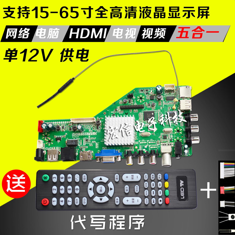 全新原装MSD338STV5.0智能无线网络电视驱动板通用安卓液晶主板