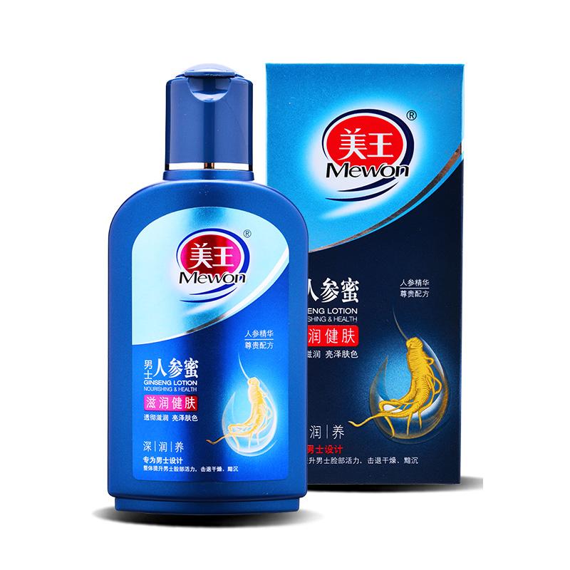 【天天特价】美王男士人参蜜补水保湿乳液擦脸油滋润防干燥面霜