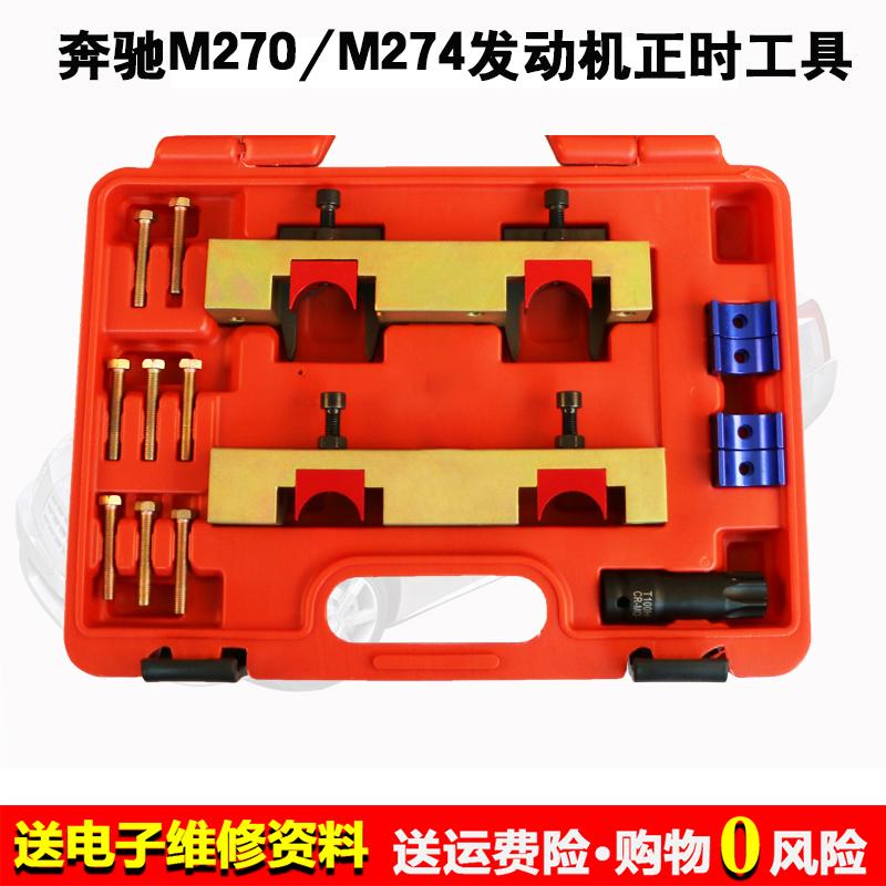 奔驰M270M274正时专用工具汽车维修工具套装涡轮增压汽油发动机