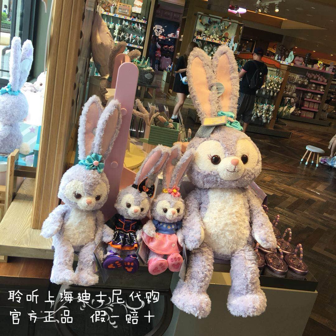 上海迪士尼国内代购星黛露StellaLou兔毛绒玩偶公仔玩具生日礼物
