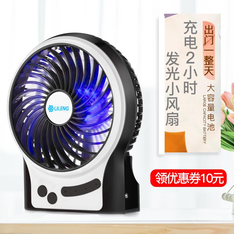 立冷831USB充電小風扇學生隨身便捷式迷你電扇夜燈宿舍辦公室風扇