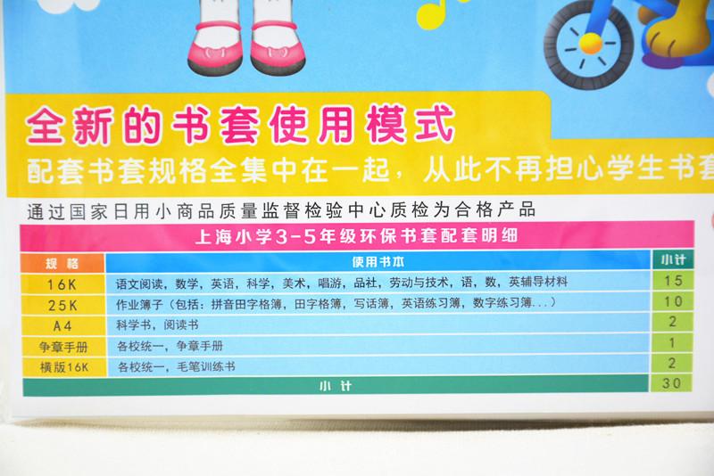 文具包邮小天使包书皮上海3-5年级环保磨砂包书套装活动式包书膜