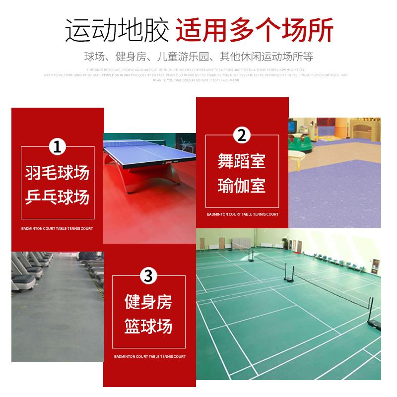 羽毛球乒乓球室内运动地胶塑胶PVC地板舞蹈健身房场地幼儿园地垫