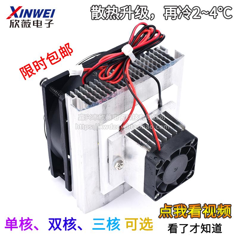 12v電子製冷器diy半導體製冷片散熱器套裝降溫模塊小冰箱空調套件