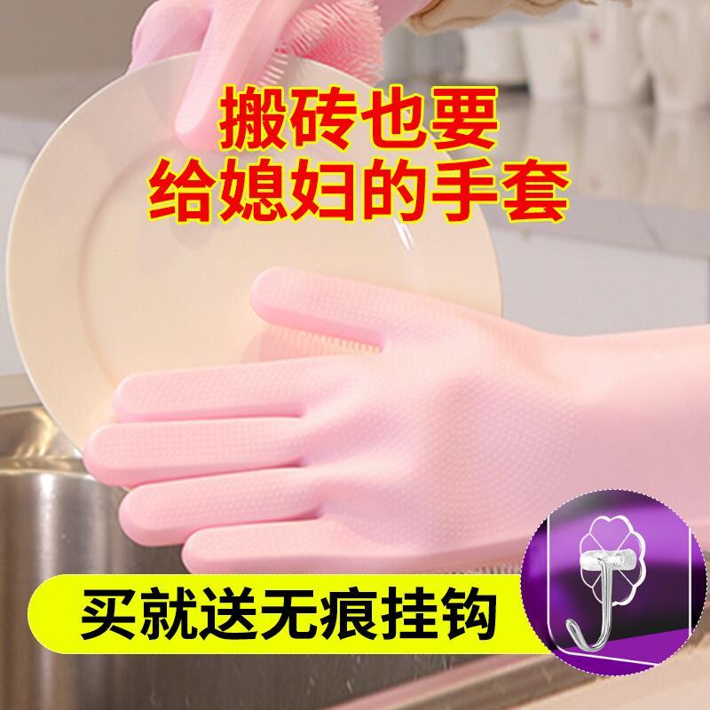 洗碗手套女抖音同款韩国魔术硅胶防水洗菜用的耐用型厨房专用神器