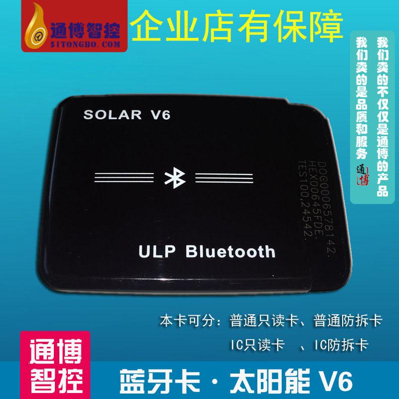 太陽能藍芽卡  IC普通防拆藍芽卡 藍芽卡 門禁藍芽卡 SOLAR V6