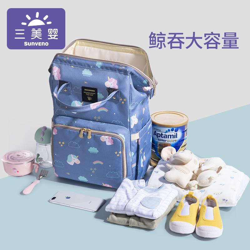 三美婴妈咪包双肩背包2019新款时尚大容量婴儿手提外出妈妈母婴包