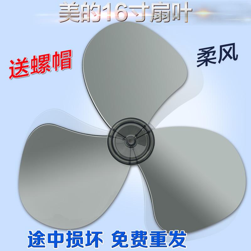 適用型風扇葉片適用於適用/艾美特風扇葉片 16寸3葉風扇葉片 配件