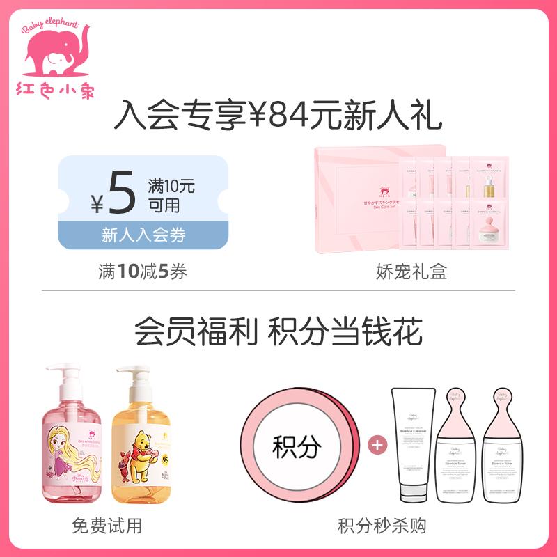 红色小象奶瓶清洗剂专用洗奶瓶清洁剂新生婴儿宝宝果蔬玩具清洁剂 No.1