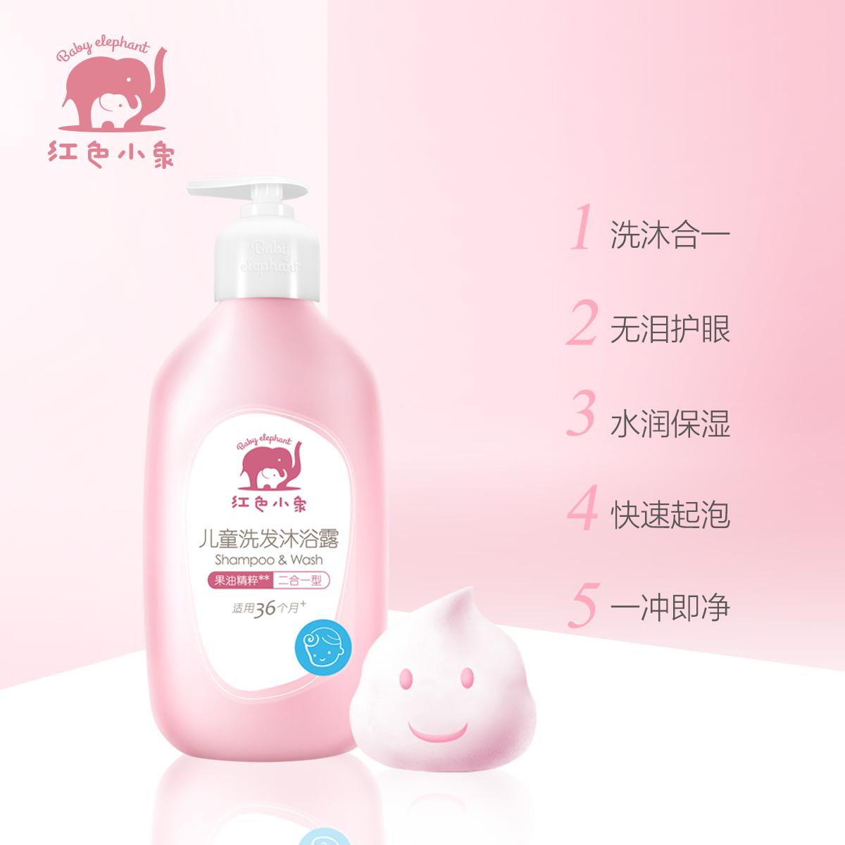 红色小象儿童洗发沐浴二合一宝宝洗护洗发水沐浴露男女3-15岁正品