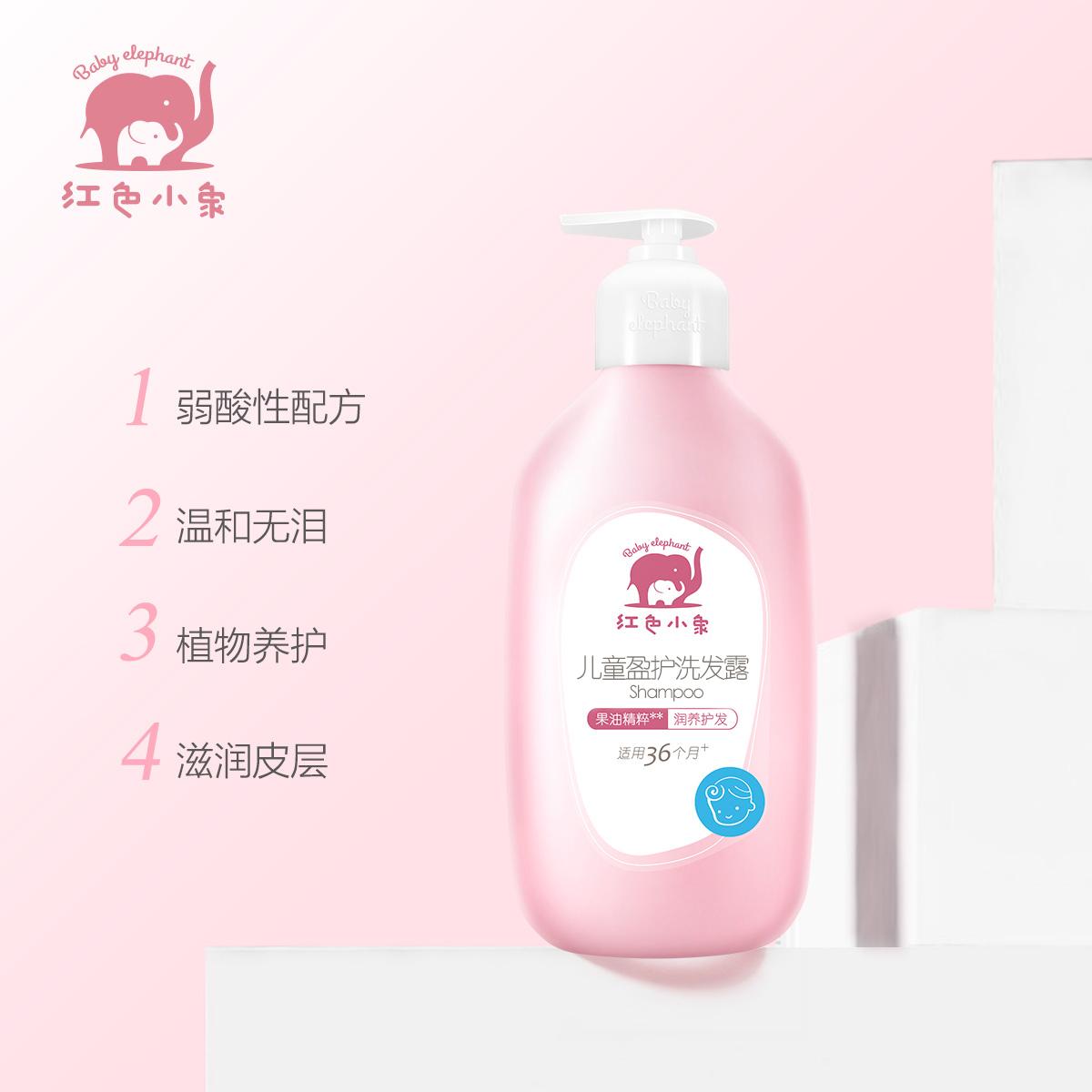 红色小象儿童洗发水包邮3-15岁男女孩正品婴幼儿宝宝无硅油洗发露