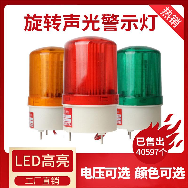 LTE-1101J声光报警器警报灯LED闪烁旋转警示灯12V24V220V蜂鸣器