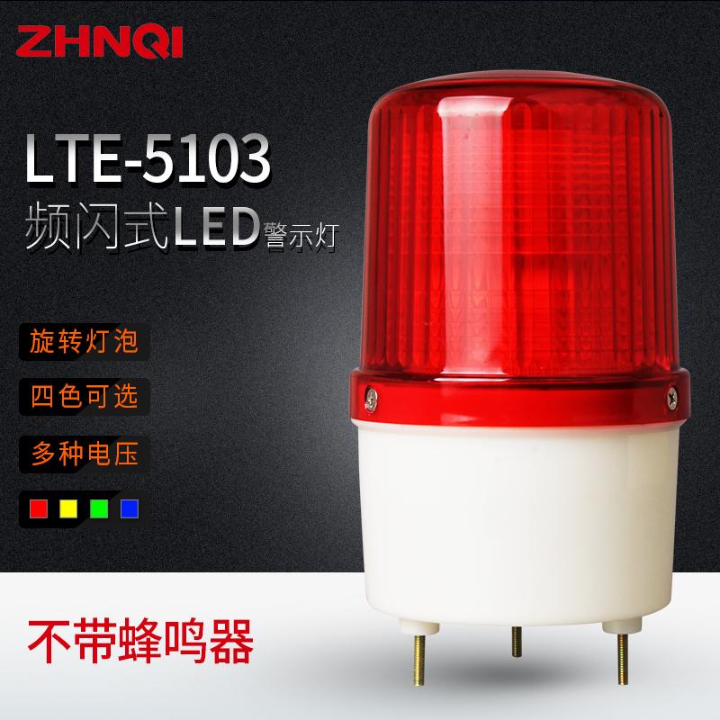LED報警閃爍警報器220V24V12V爆閃警示燈報警器LTE-5103