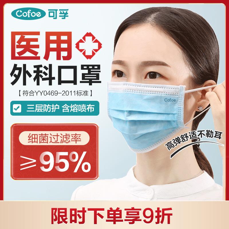 Cofoe可孚医用外科口罩一次性医药医疗三层医护囗正规正品罩加厚